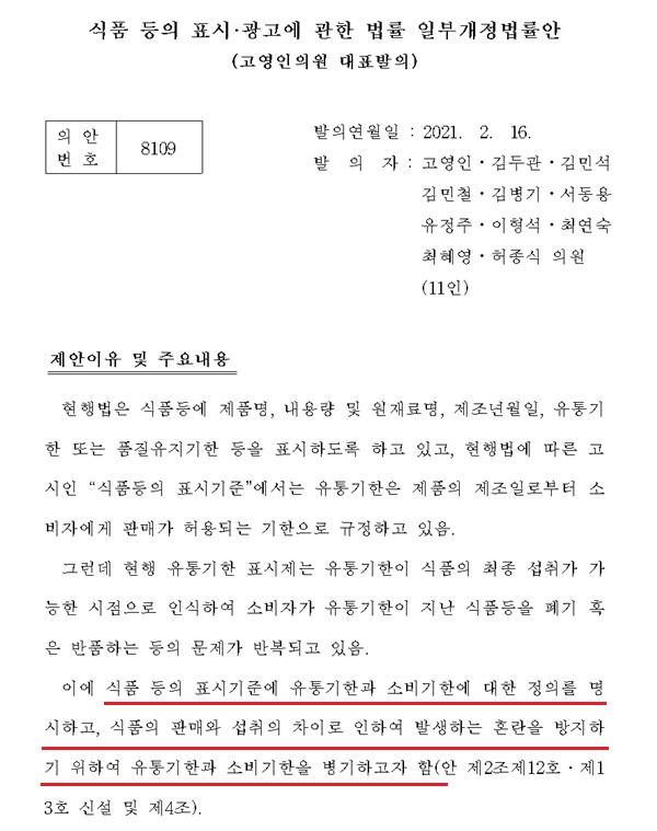 지난 16일 고영인 의원이 대표발의한'식품 등의 표시ㆍ광고에 관한 법률 일부개정법률안' 제안 설명