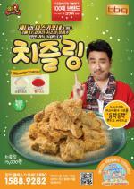 BBQ, 치킨 신제품 '치즐링' 출시