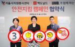 맥도날드, 서울시자원봉사센터ㆍ소통연구소와 업무협약