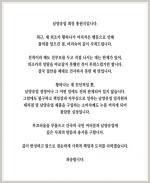 """홍원식 남양유업 회장 """"황하나 물의 사죄…경영과는 관계 없어"""""""