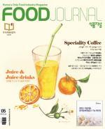 식품저널 2019년 5월호 기사보기