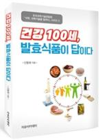 [신간] 건강 100세, 발효식품이 답이다
