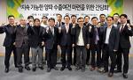 농식품부-aT, 지속가능 양파 수출여건 마련 간담회 개최