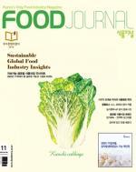 식품저널 2019년 11월호 기사보기