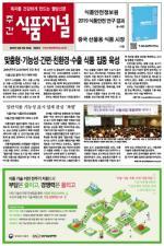 [주간 식품저널] 2019년 12월 11일자 기사보기