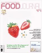 식품저널 2019년 12월호 기사보기