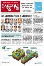 [주간 식품저널] 2020년 1월 8일자 기사보기