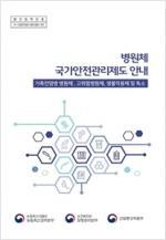 '병원체 국가안전관리제도 안내서' 발간