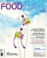 식품저널 2020년 1월호 기사보기