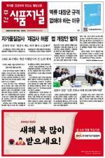 [주간 식품저널] 2020년 2월 12일자 기사보기