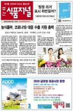 [주간 식품저널] 2020년 2월 26일자 기사보기
