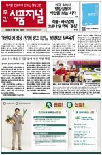 [주간 식품저널] 2020년 3월 11일자 기사보기