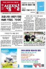 [주간 식품저널] 2020년 3월 25일자 기사보기