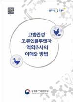 검역본부, '고병원성 AI 역학조사의 이해와 방법' 발간