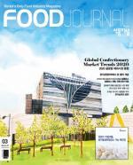 식품저널 2020년 3월호 기사보기