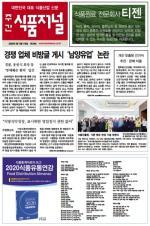 [주간 식품저널] 2020년 5월 13일자 기사보기