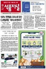 [주간 식품저널] 2020년 5월 27일자 기사보기