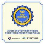 170개 가맹본부 '착한 프랜차이즈' 동참