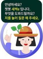 농진청, 농업기술 상담 챗봇 '새싹e' 운영