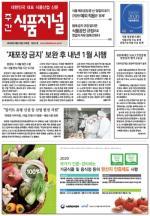 [주간 식품저널] 2020년 6월 24일자 기사보기