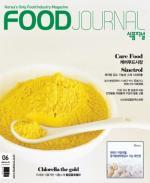 식품저널 2020년 6월호 기사보기