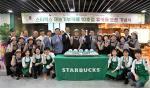 스타벅스, 부산에 재능기부 카페 10호점 오픈