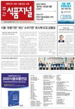 [주간 식품저널] 2020년 7월 8일자 기사보기