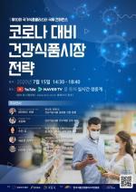 식품진흥원, 코로나19 대응 온라인 국제컨퍼런스