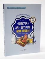 [신간] 식품기사 2차 필기시험 문제해설서