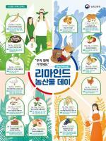 농진청, '리마인드 농산물 데이' 캠페인