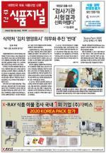 [주간 식품저널] 2020년 7월 22일자 기사보기