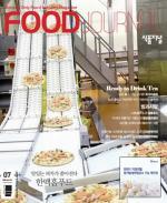 식품저널 2020년 7월호 기사보기