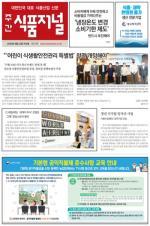 [주간 식품저널] 2020년 8월 12일자 기사보기