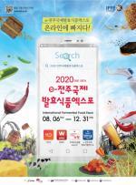 전북지역 8백여 우수 발효식품 온라인서 구매하세요