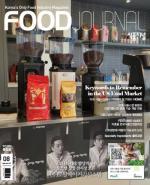 식품저널 2020년 8월호 기사보기