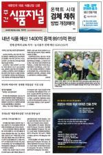 [주간 식품저널] 2020년 9월 9일자 기사보기