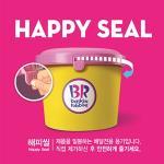 배스킨라빈스, 아이스크림 배달 전용 패키지 도입