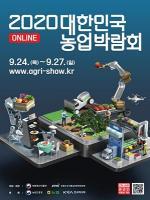 '농업박람회' 24~27일 온라인 개최