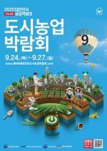 '도시농업박람회' 24일 온라인 개막