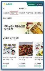 농협몰ㆍ네이버쇼핑, 청년 농업인 판로 지원