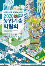 '농업기술박람회' 24일부터 나흘간 온라인 개최