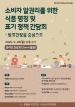 '발효간장' 명칭ㆍ표기 정책 온라인 간담회…식품저널 생중계