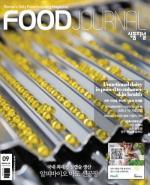 식품저널 2020년 9월호 기사보기