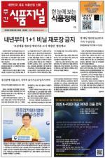 [주간 식품저널] 2020년 10월 14일자 기사보기
