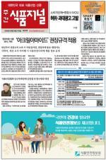 [주간 식품저널] 2020년 10월 28일자 기사보기
