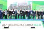 '경남 스마트팜 혁신밸리' 첫 삽