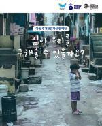SPC그룹, 아동 주거 복지 캠페인