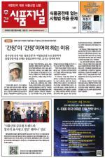 [주간 식품저널] 2020년 11월 25일자 기사보기