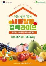 과일산업대전, 4~13일 온라인 개최