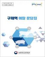 검역본부, '구제역 예찰 문답집' 발간